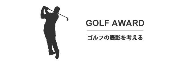 ゴルフの表彰を考える見出し画像